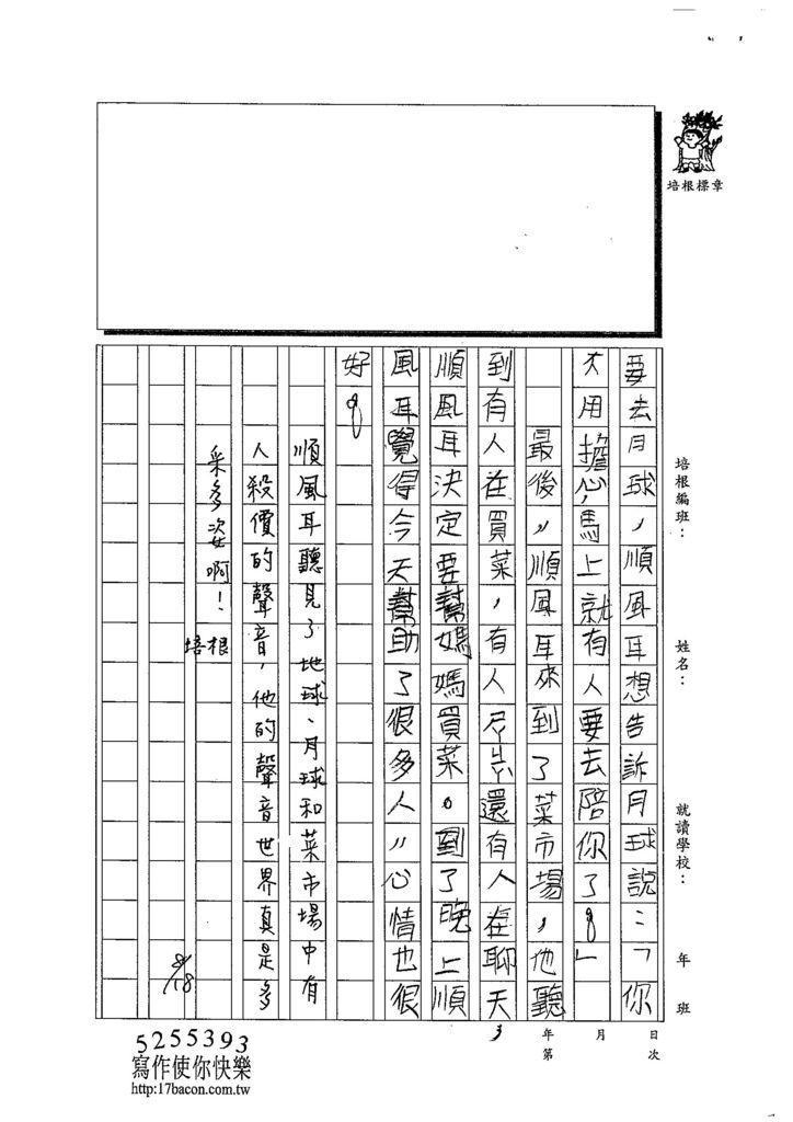 103W4109王歆華 (2)