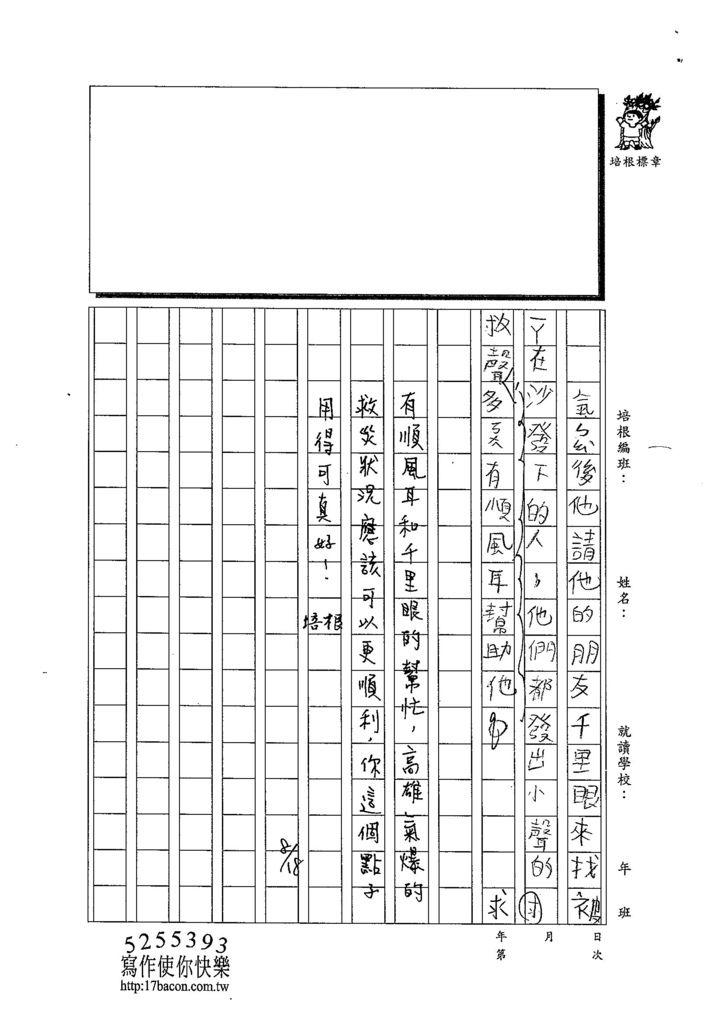 103W4109王歆維 (2)