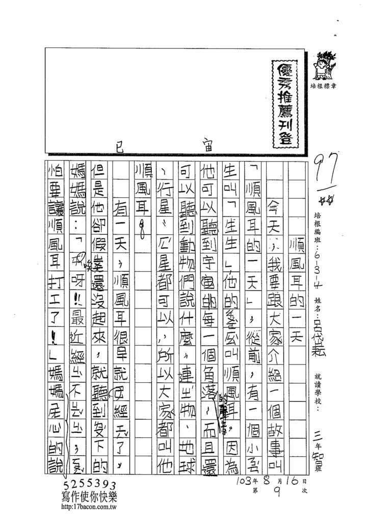 103W4109呂岱耘 (1)