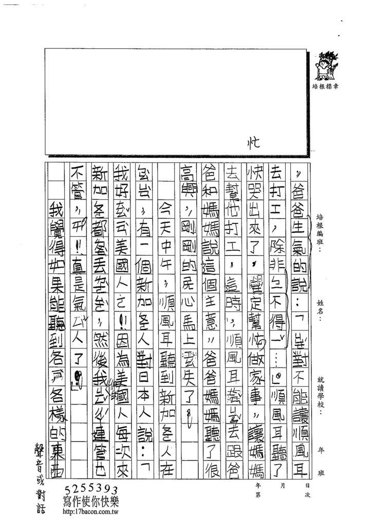 103W4109呂岱耘 (2)