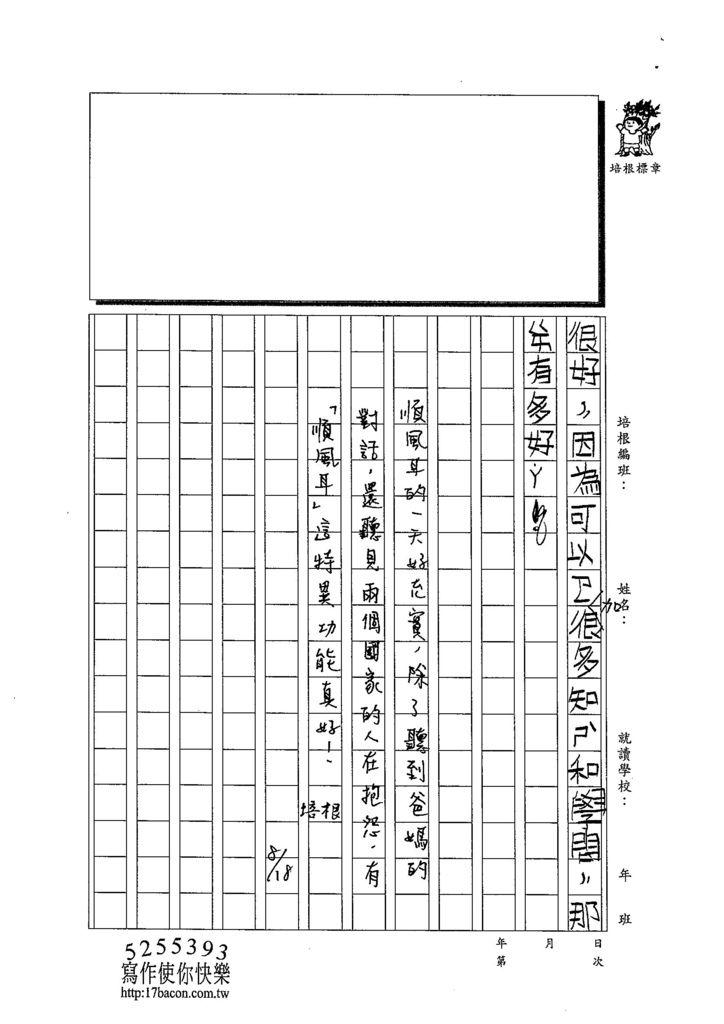 103W4109呂岱耘 (3)