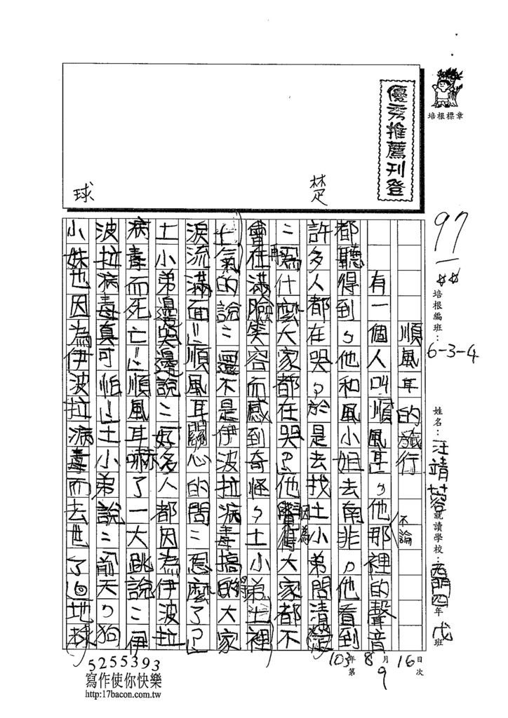 103W4109汪靖蓉 (1)