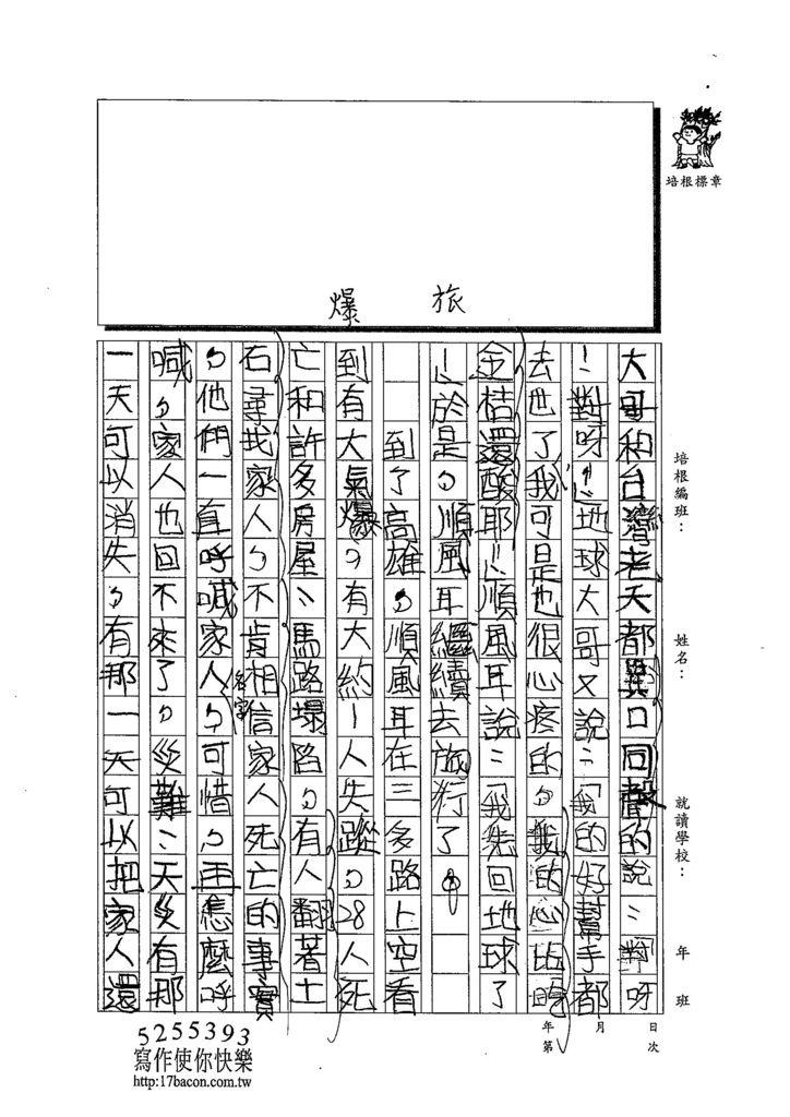 103W4109汪靖蓉 (2)