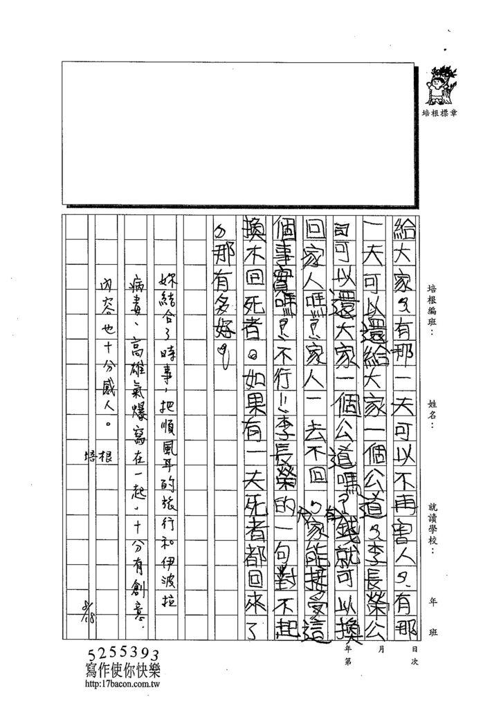 103W4109汪靖蓉 (3)