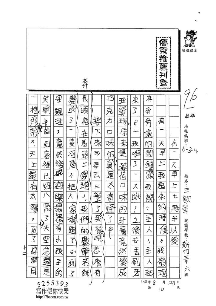103W4110王歆華 (1)