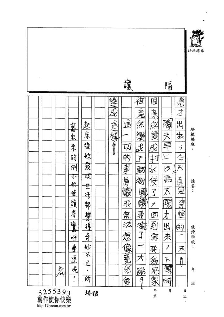 103W4110王歆華 (2)