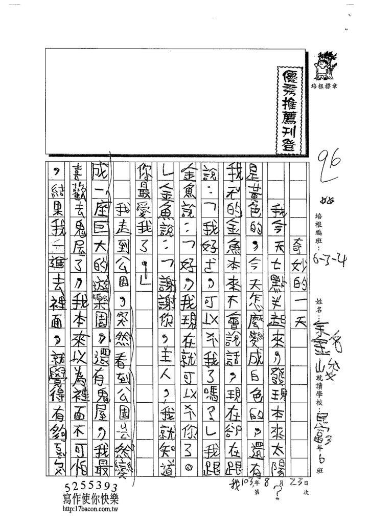 103W4110余銘峻 (1)