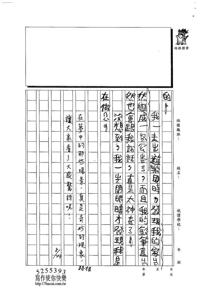 103W4110余銘峻 (2)