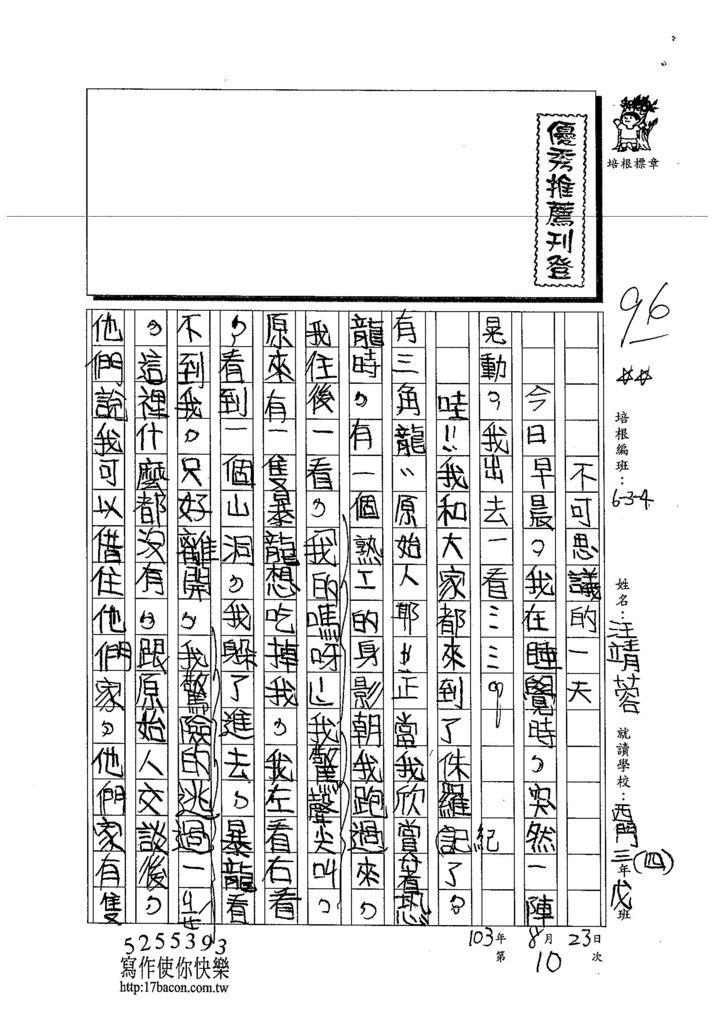 103W4110汪靖蓉 (1)