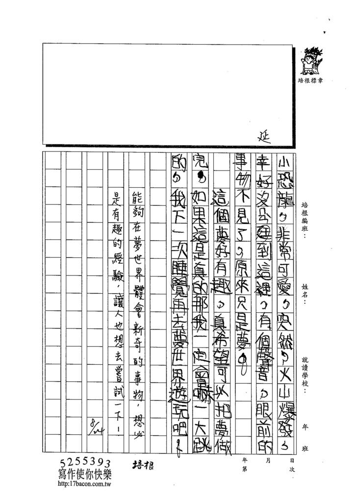 103W4110汪靖蓉 (2)