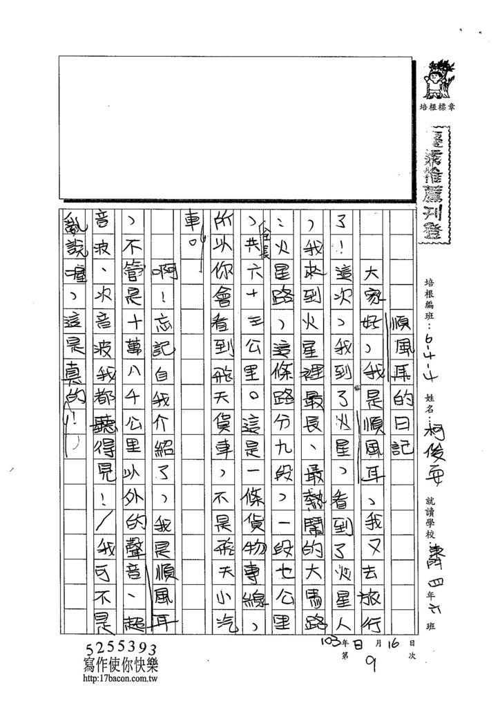 103W4109柯俊安 (1)