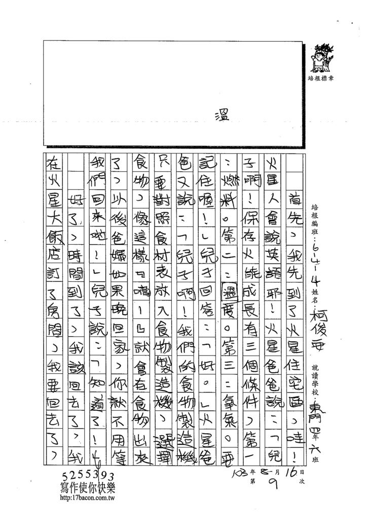 103W4109柯俊安 (2)