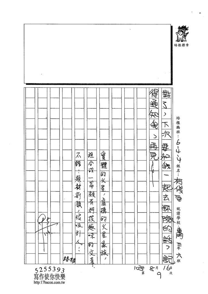 103W4109柯俊安 (3)