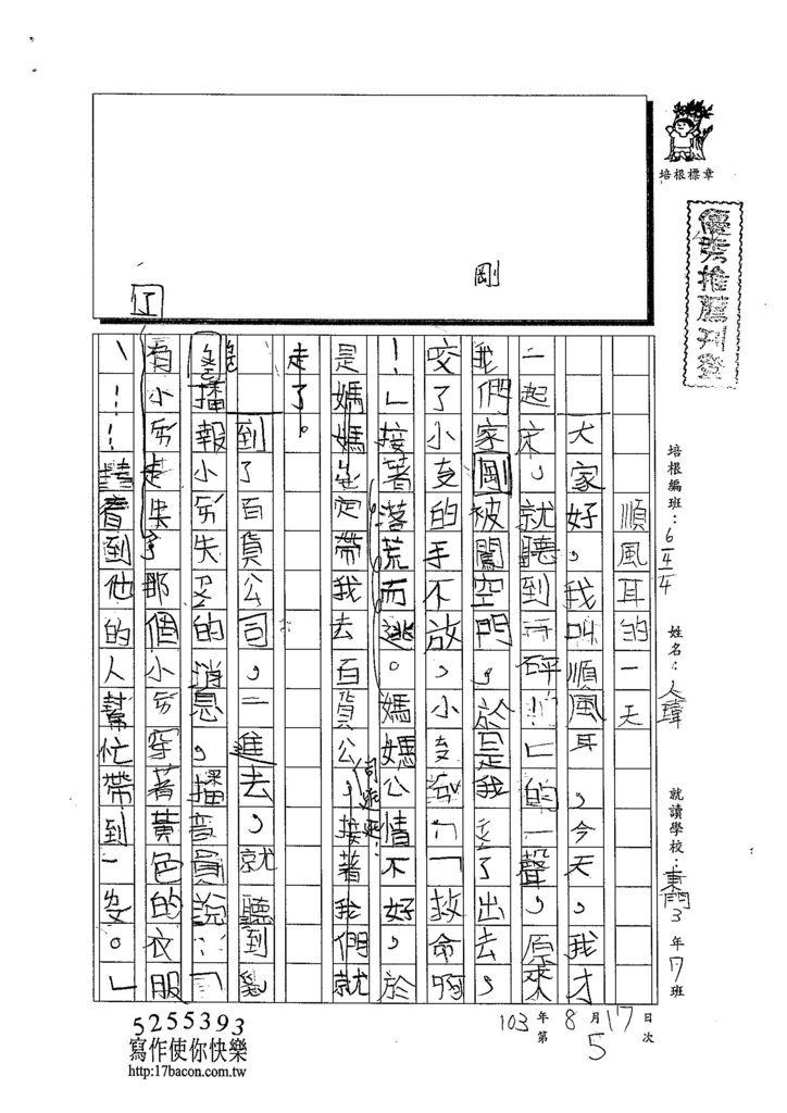 103W4109陳人瑋 (1)