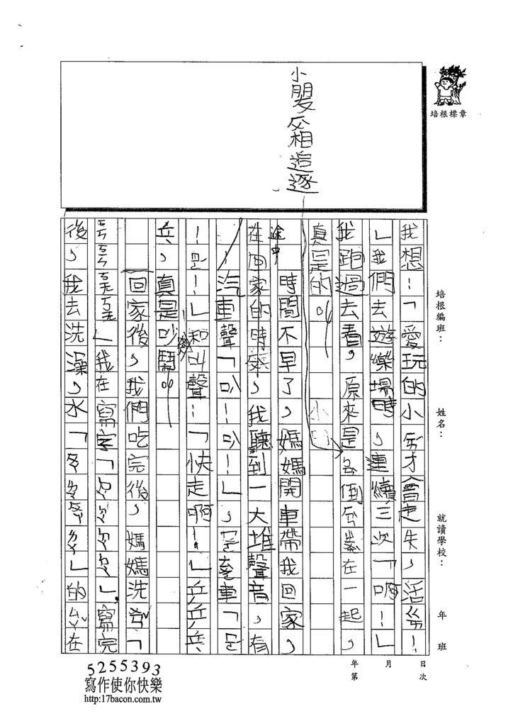 103W4109陳人瑋 (2)