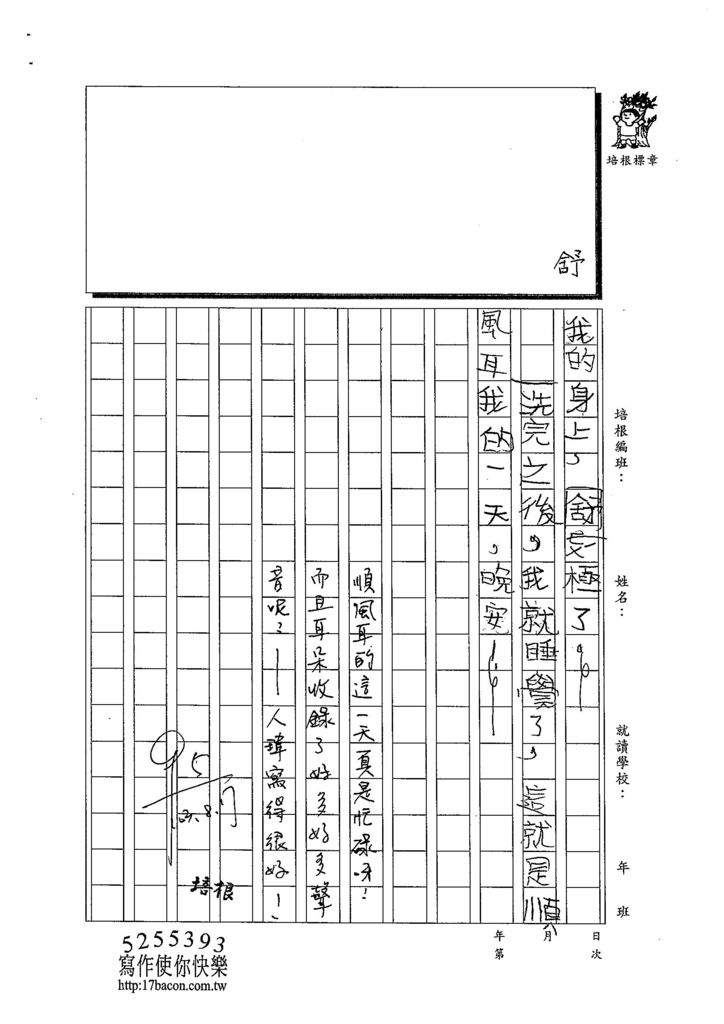 103W4109陳人瑋 (3)