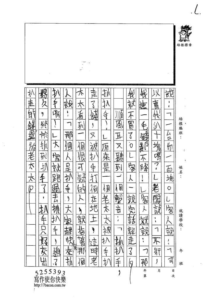 103W4109蔡昌恩 (2)
