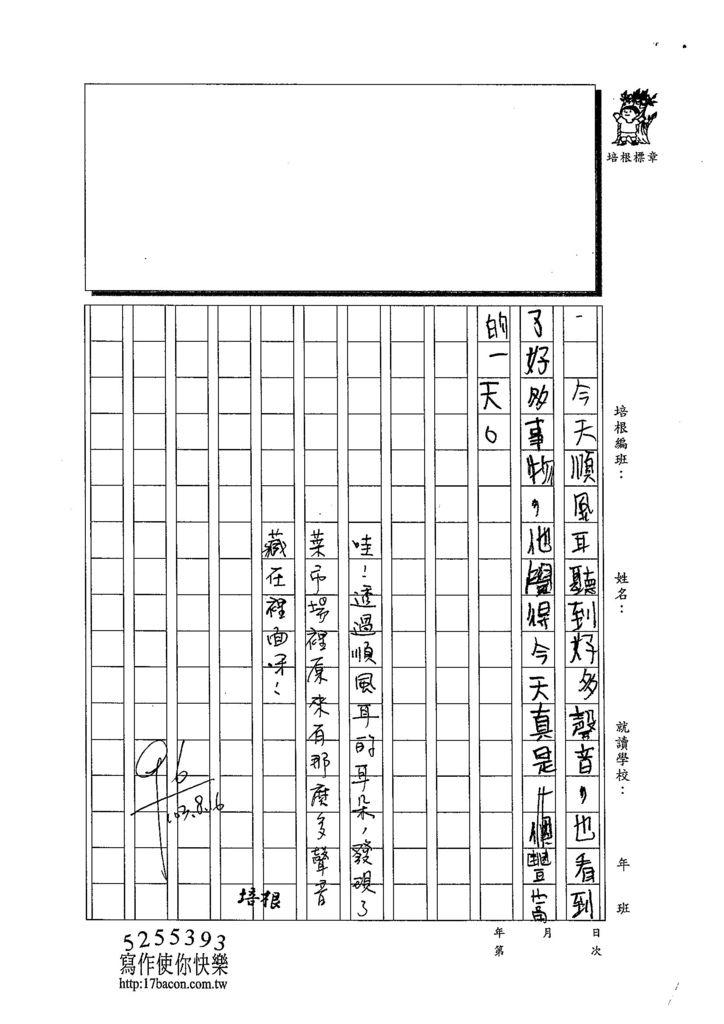 103W4109蔡昌恩 (3)