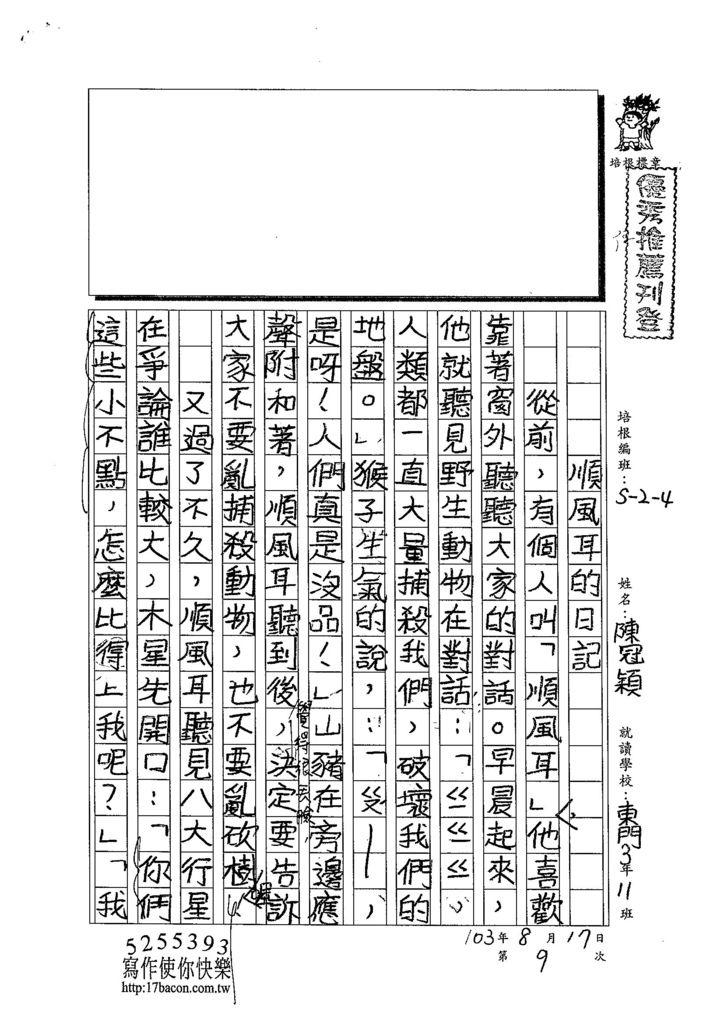 103W4109陳冠穎 (1)