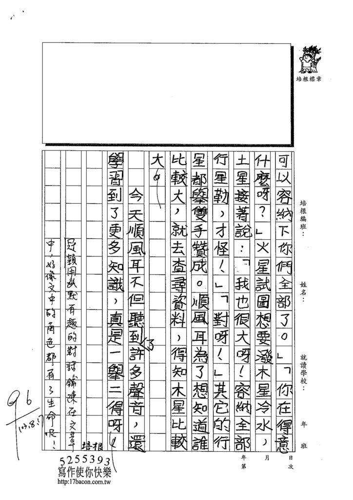 103W4109陳冠穎 (2)