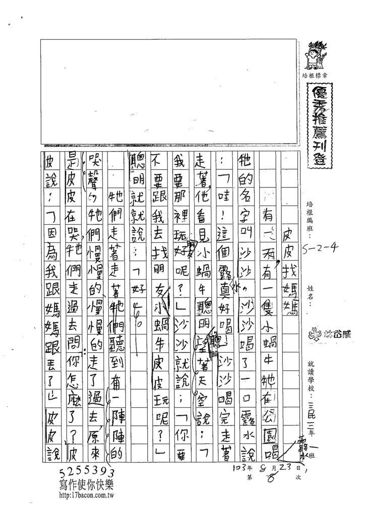 103W4108林岱威 (1)