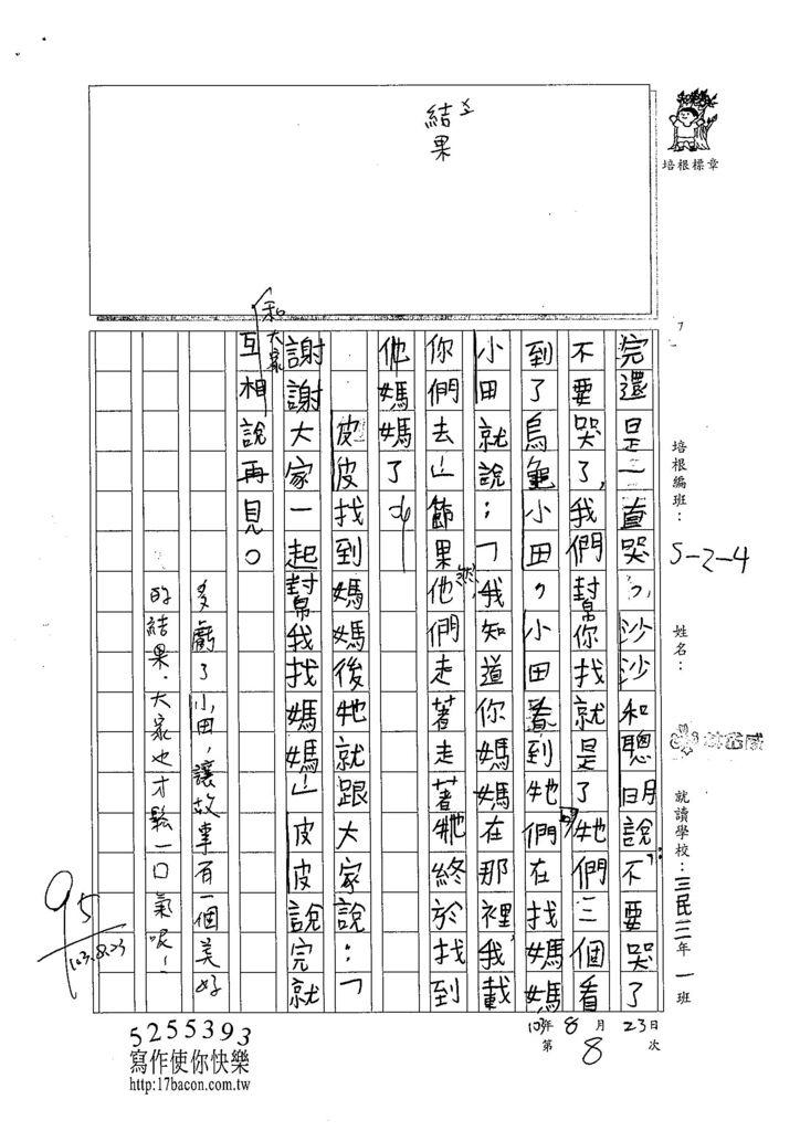 103W4108林岱威 (2)