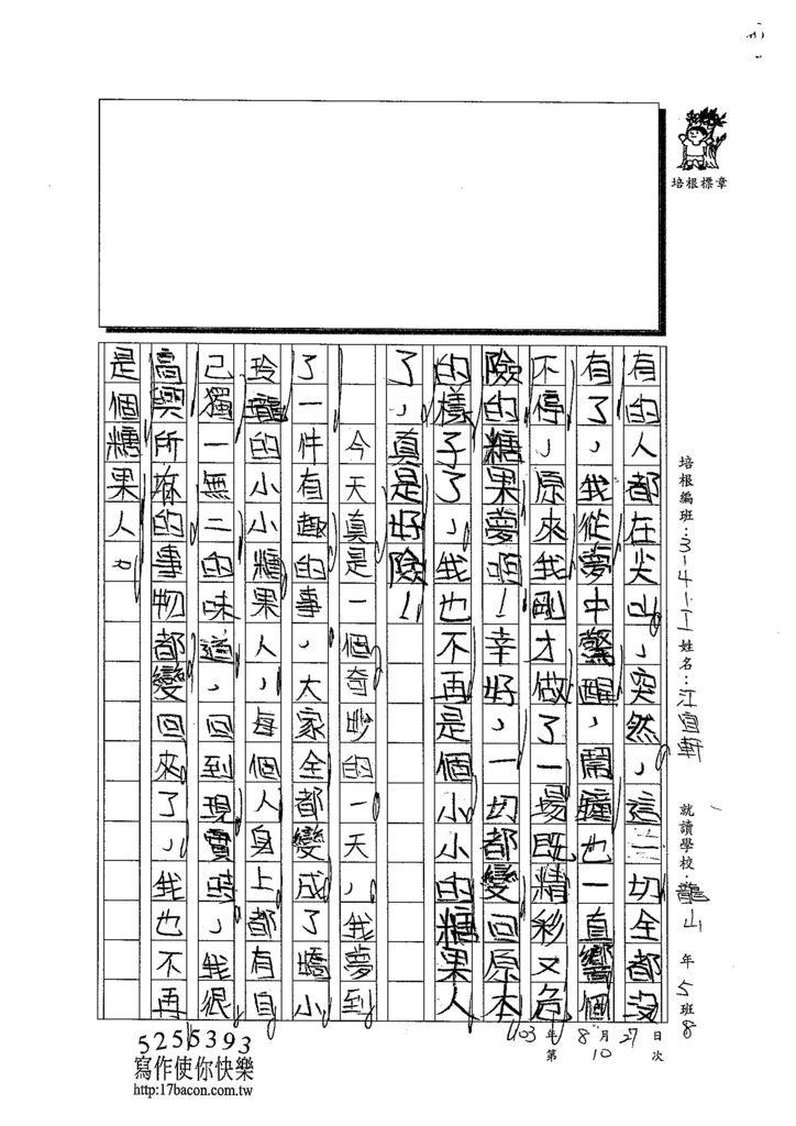 103WI110江宜軒 (2)