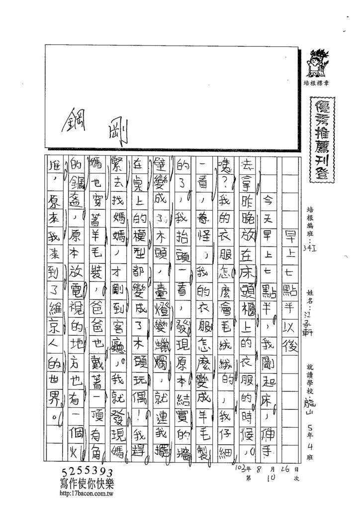 103WI110江承軒 (1)