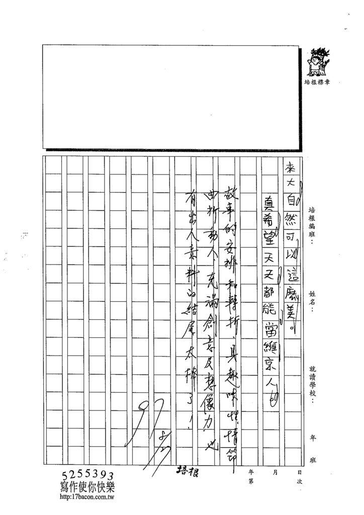 103WI110江承軒 (3)