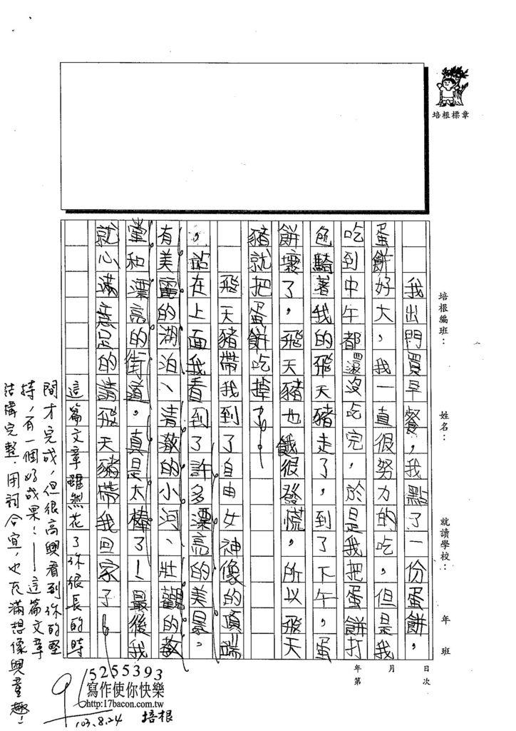 103W4110林柏穎 (2)