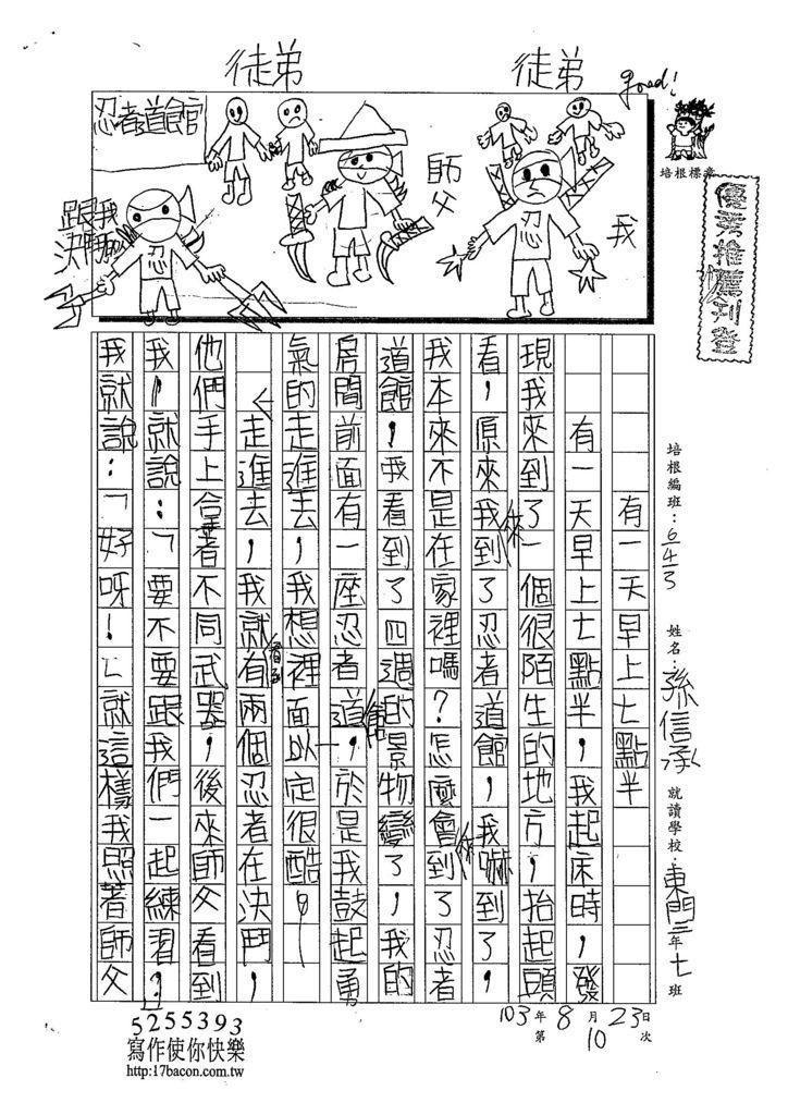 103W4110孫信承 (1)