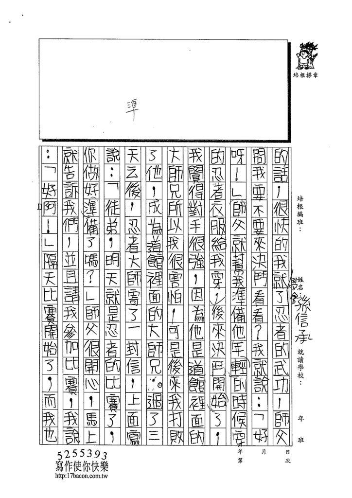 103W4110孫信承 (2)