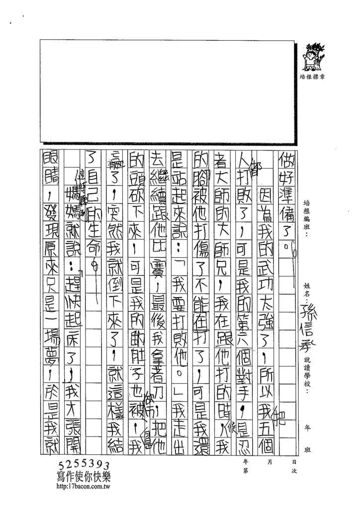 103W4110孫信承 (3)