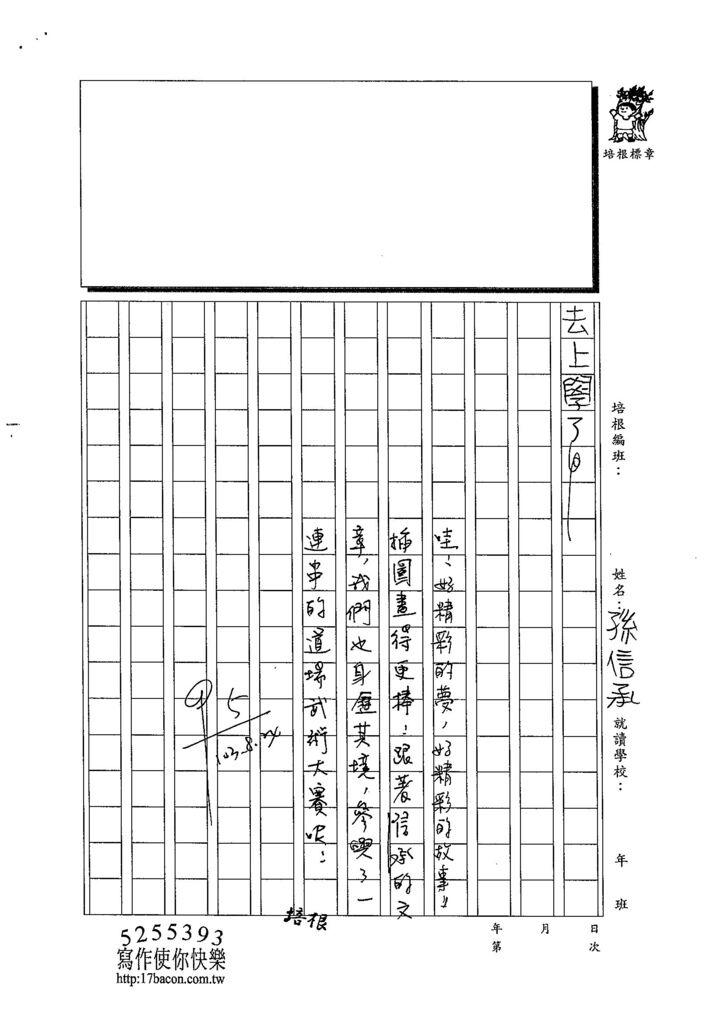 103W4110孫信承 (4)