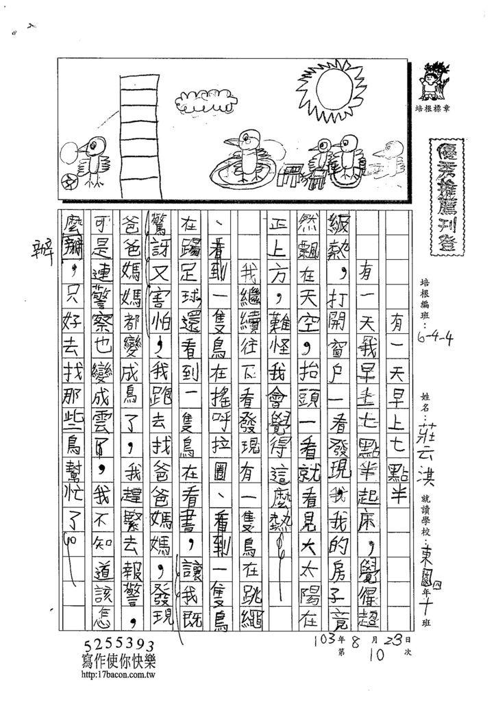 103W4110莊云淇 (1)