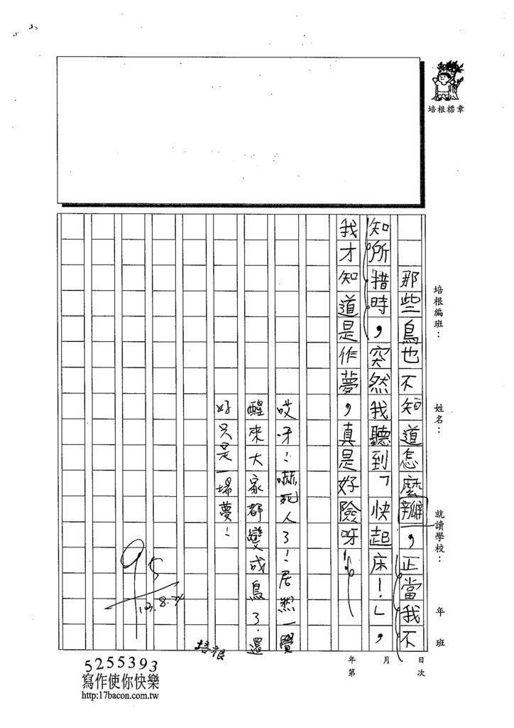 103W4110莊云淇 (2)