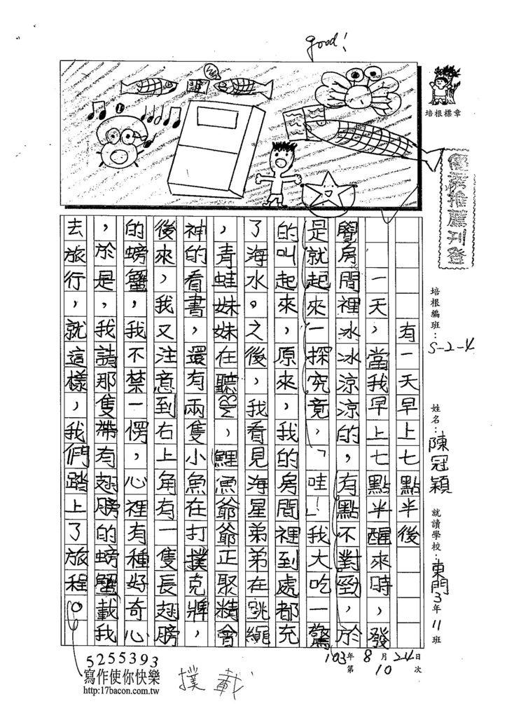 103W4110陳冠穎 (1)