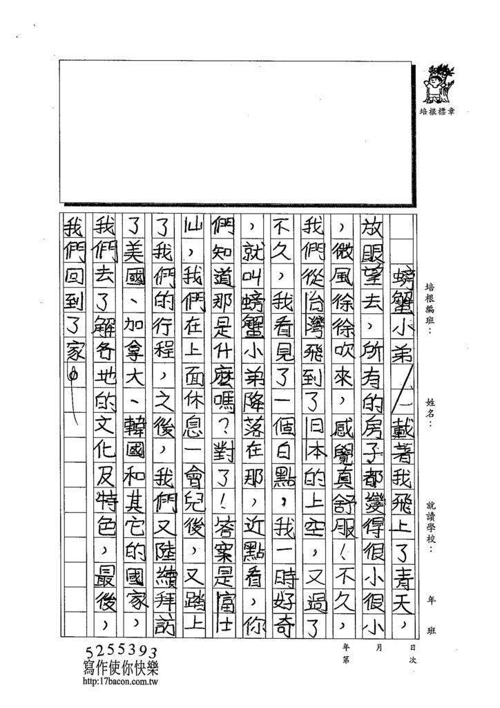 103W4110陳冠穎 (2)