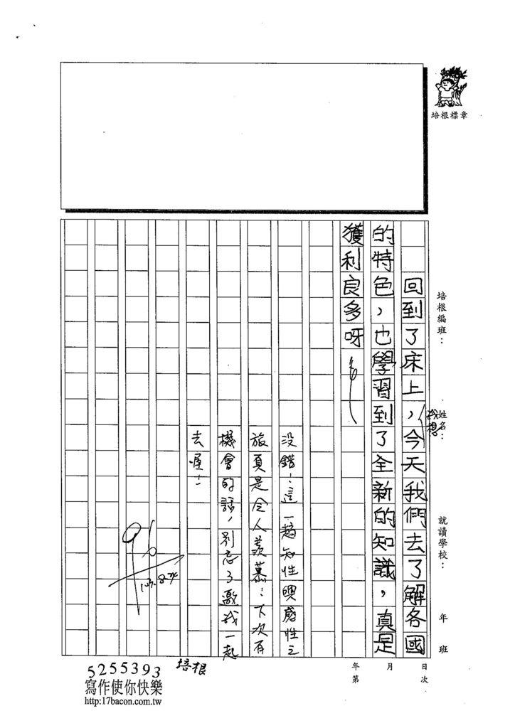 103W4110陳冠穎 (3)