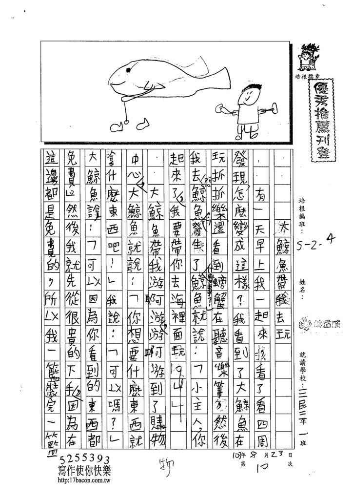 103W4110林岱威 (1)
