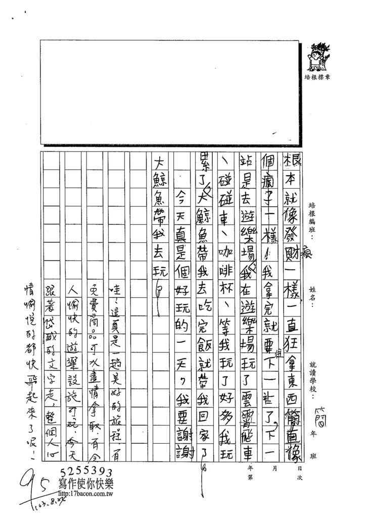 103W4110林岱威 (2)
