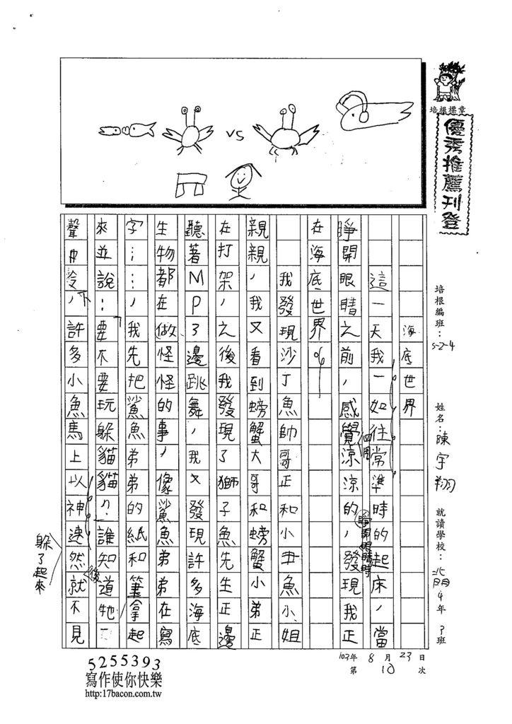 103W4110陳宇翔 (1)