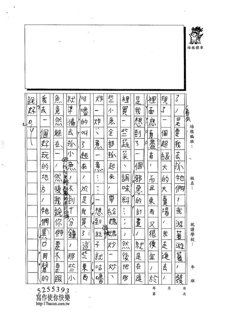 103W4110陳宇翔 (2)