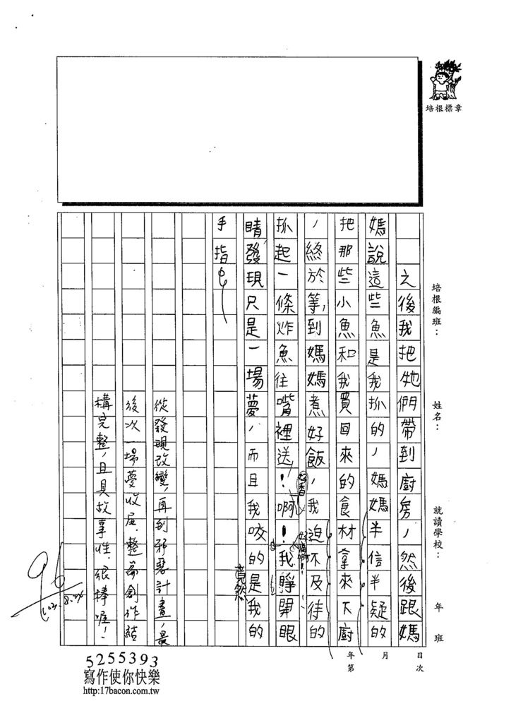 103W4110陳宇翔 (3)
