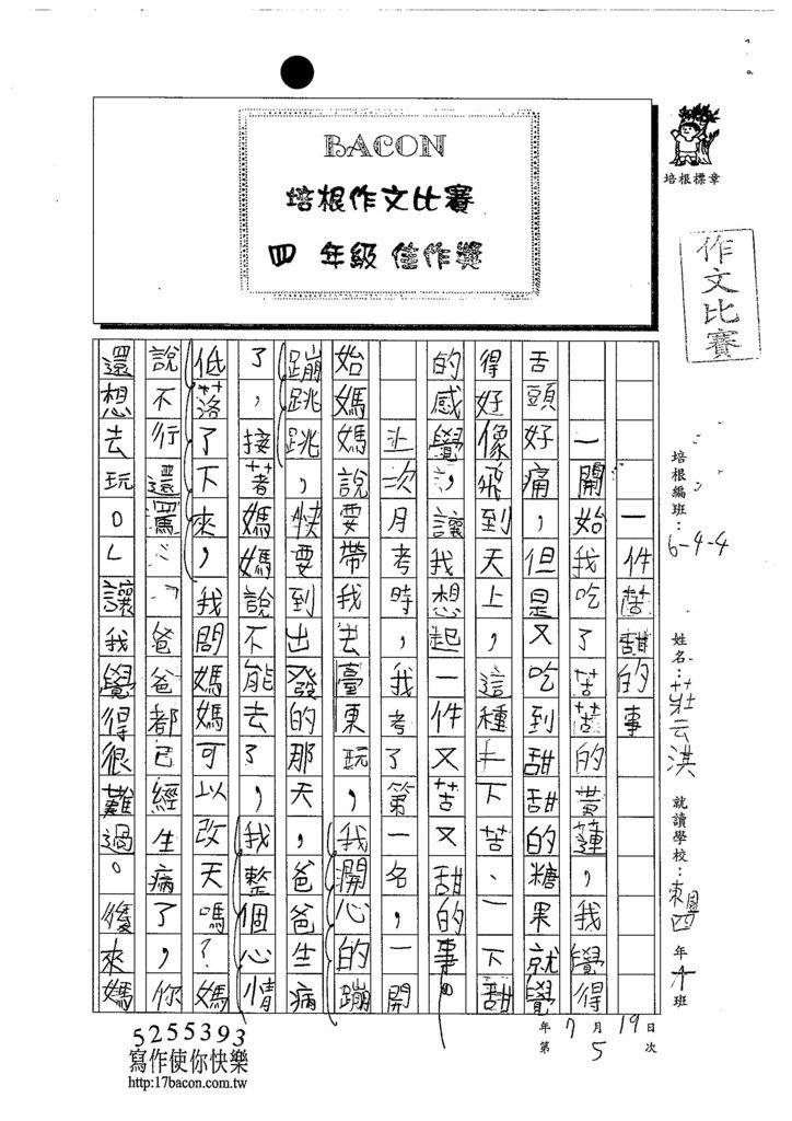 103W4105莊云淇 (1)