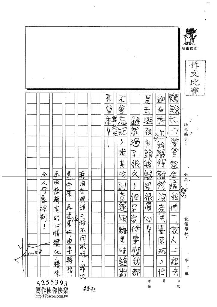 103W4105莊云淇 (2)