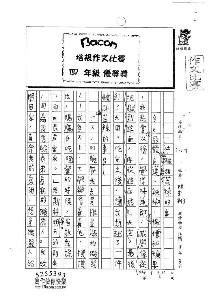 103W4105陳宇翔 (1)