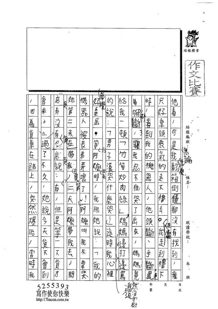 103W4105陳宇翔 (2)