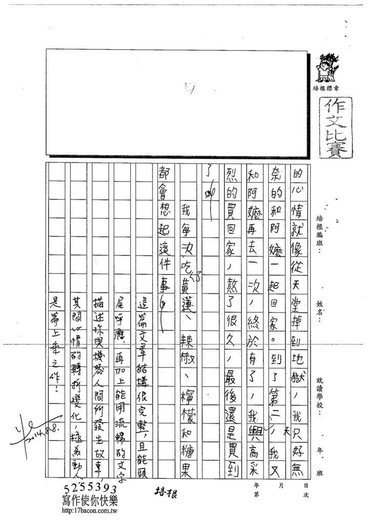 103W4105陳宇翔 (3)