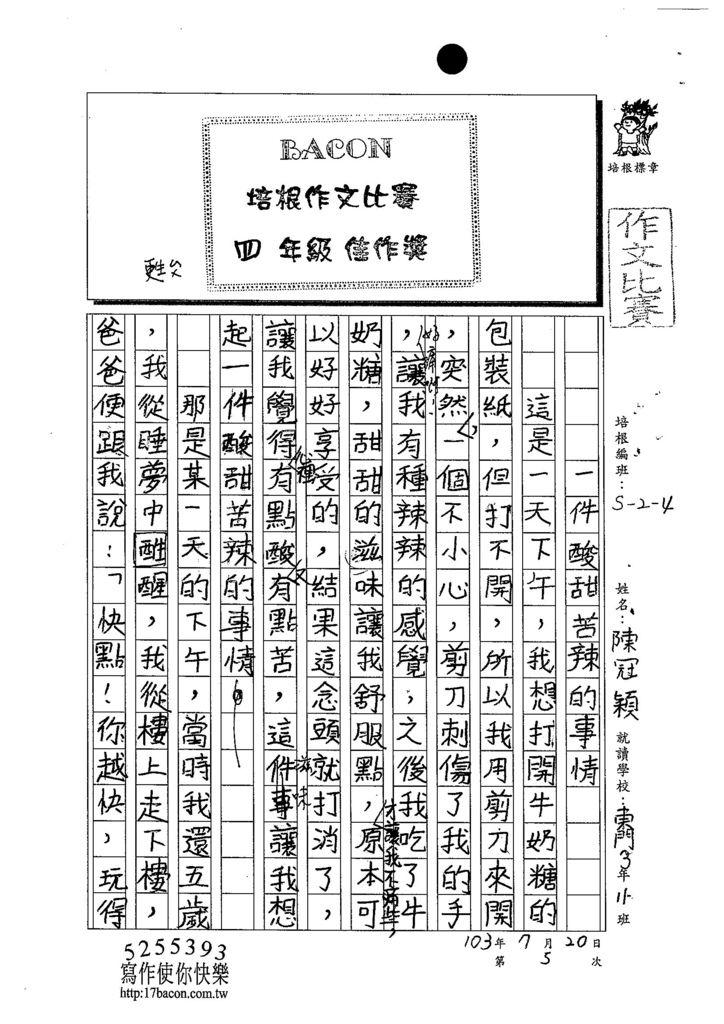 103W4105陳冠穎 (1)